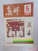 集邮1993  5