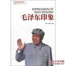 开国领袖印象系列丛书:毛泽东印象/丁晓平