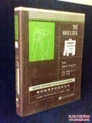 骨科标准手术技术丛书  ----  肩