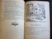 俄文精装原版旧书《安徒生童话和故事》(插图精美,1956年,85品)