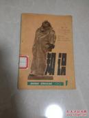 知识(1979.1)创刊号