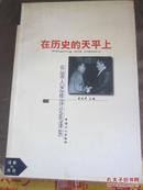 外国学者评毛泽东.第一卷.在历史的天平上