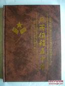 风云征程五十年 川新出内(99)字第84号 讲述二野军政大学发展历程的大型画册