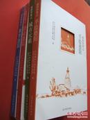 德阳印象之——城市元素 手绘德阳 话说德阳 雕塑德阳(全4册)