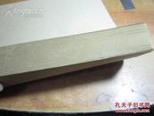 老纸头 〔200张〕练习书法用、
