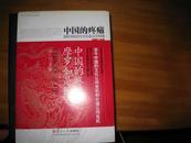 中国的疼痛:国民性批判与文化政治学困境(重新发现中国文丛)