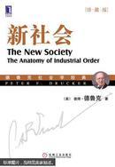 新社会:珍藏版