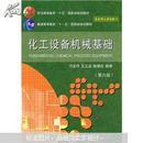 化工设备机械基础 (第六版)刁玉玮,王立业