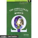 书虫·牛津英汉双语读物:奥米茄文件