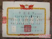 1956年毕业证书(有一点破损)
