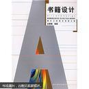 高等教育自学考试(艺术设计专业)指定教材:书籍设计.