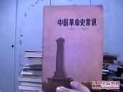 中国革命史常识【1840--1949】