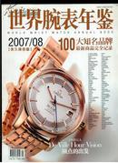 世界腕表年鉴2007/08(大16开,全书铜版彩色精印,世界100大知名品牌完全记录)