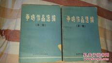 争鸣作品选编     1.2 辑  刘峻骧签名钤印收藏书