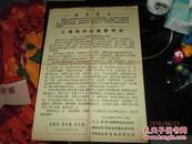 4开文革海报大字报:江青同志的重要讲话   在河南代表团会议上      品如图  外玻璃架