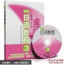 新编日语教程3(第3版)(赠MP3光盘)