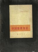 地理知识读物:中国地理知识(带插图)