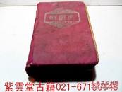 民国新辞典 #3656