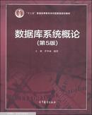 """数据库系统概论(第5版)""""十二五""""普通高等教育本科国家级规划教材"""