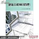 建筑工程项目管理  陈俊 北京理工大学出版社  9787564086893