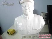 文革时期:唐山一厂毛主席半身瓷像(林题四个伟大)