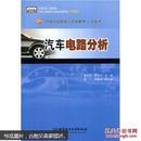21世纪高职高专规划教材(汽车类):汽车电路分析