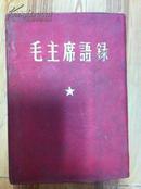 毛主席语录 外文出版社 1972版 软精装日文版