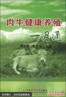 肉牛养殖技术书籍 肉牛健康养殖一月通