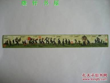 外国邮票:扎伊尔发行《钟馗娶亲》【非挺版,中间齿孔微折】