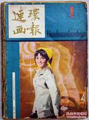 独家包邮 经典题材名家绘画—人民美术出版社—1983年1一一12期(共12本)▼【《 连环画报》】