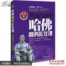 正版图书 哈佛商务礼仪课