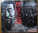 楚汉之战 连环画--楚汉之战(24开王可伟钢笔巨作仅2千册)