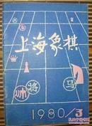 上海象棋1980年第3期