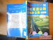 中国高速公路及城乡公路地图集 : 简明版
