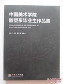 中国美术学院雕塑系2015届毕业生作品集