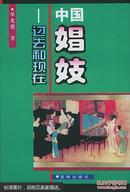 中国娼妓:过去和现在