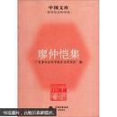 中国文库·哲学社会科学类:廖仲恺集