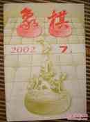 象棋 2002年第7期