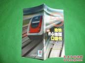 上海地铁开心地理口袋书