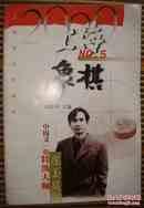 上海象棋2000年第5期