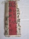 北平骡马市 大丰公司宝号 呈交张寿德 先生  信  尺寸为27*23cm