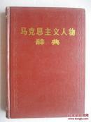 马克思主义人物辞典(16开硬精装)