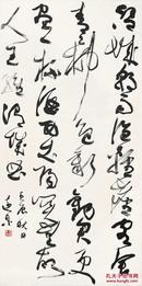 现代宣纸精印 李远东 书法 30x60厘米  书法碑帖类