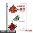 标本制作方法技术教学书籍  生活之甜系列:好玩又赚钱的家庭动物标本制作术
