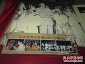 贵州省黔剧团建团五十周年周恩来总理为黔剧团题词五十周年《黔剧》邮册   面值11.20元   货号50-1