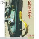 枪的故事——电视图书/杨澜
