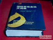 国际贸易金融大词典