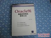 Oracle9i 数据库管理员使用大全