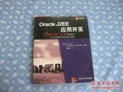 Oracle J2EE应用开发