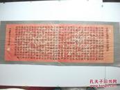 中国释源 祖庭 白马寺《千手千眼无疑大悲心陀罗尼》116x43公分